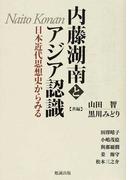 内藤湖南とアジア認識 日本近代思想史からみる
