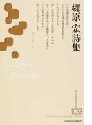 郷原宏詩集 (新・日本現代詩文庫)