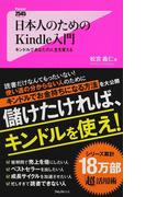 日本人のためのKindle入門 キンドルであなたの人生を変える (Forest 2545 Shinsyo)