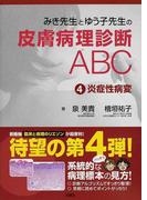 みき先生とゆう子先生の皮膚病理診断ABC 4 炎症性病変