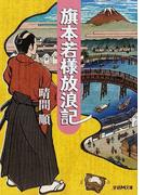 旗本若様放浪記 (学研M文庫)(学研M文庫)