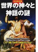 世界の神々と神話の謎 完全保存版