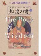アティーシャの知恵の書 チベットの覚者を語る 下 (OSHO講話録)
