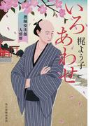 いろあわせ 摺師安次郎人情暦 (ハルキ文庫 時代小説文庫)(ハルキ文庫)