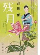 残月 (ハルキ文庫 時代小説文庫 みをつくし料理帖)(ハルキ文庫)