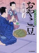 おやこ豆 (ハルキ文庫 時代小説文庫 料理人季蔵捕物控)(ハルキ文庫)