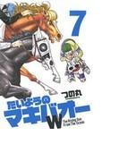 たいようのマキバオーW 7 (週刊プレイボーイ・コミックス)