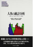 人事の統計分析 人事マイクロデータを用いた人材マネジメントの検証 (MINERVA現代経営学叢書)