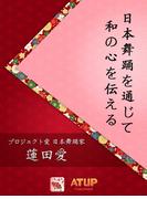 【プロジェクト愛 日本舞踊家 蓮田愛】日本舞踊を通じて 和の心を伝える