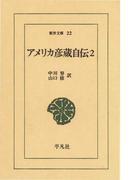 アメリカ彦蔵自伝  2(東洋文庫)