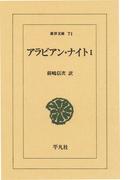 アラビアン・ナイト  1(東洋文庫)