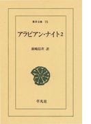 アラビアン・ナイト  2(東洋文庫)