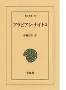 アラビアン・ナイト  3(東洋文庫)