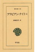 アラビアン・ナイト  4(東洋文庫)