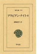 アラビアン・ナイト  6(東洋文庫)