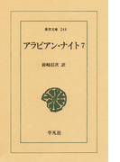 アラビアン・ナイト  7(東洋文庫)