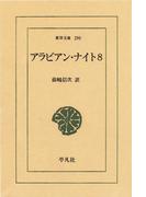 アラビアン・ナイト  8(東洋文庫)