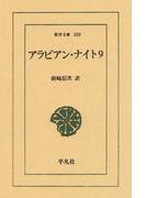 アラビアン・ナイト  9(東洋文庫)