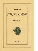 アラビアン・ナイト 10(東洋文庫)