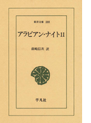 アラビアン・ナイト 11(東洋文庫)