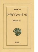 アラビアン・ナイト 12(東洋文庫)