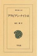 アラビアン・ナイト 13(東洋文庫)