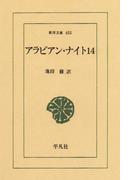 アラビアン・ナイト 14(東洋文庫)