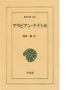 アラビアン・ナイト 15(東洋文庫)