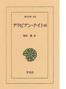 アラビアン・ナイト 16(東洋文庫)