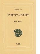 アラビアン・ナイト 17(東洋文庫)