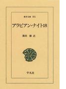 アラビアン・ナイト 18(東洋文庫)