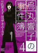 烏丸響子の事件簿(4)(バーズコミックス)