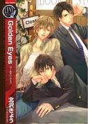 Golden Eyes(バーズコミックス リンクスコレクション)