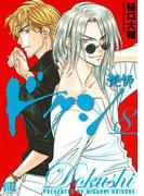 ドクシ―読師―(8)(バーズコミックス)