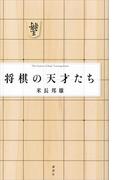 将棋の天才たち