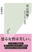 男は邪魔!~「性差」をめぐる探究~(光文社新書)