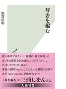 辞書を編む(光文社新書)