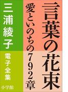 三浦綾子 電子全集 言葉の花束―愛といのちの792章(三浦綾子 電子全集)