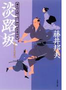 養生所見廻り同心 神代新吾事件覚  淡路坂(文春文庫)