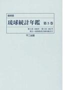 琉球統計年鑑 復刻版 第3巻 第5回1960年・第6回1961年