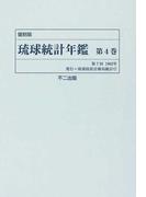 琉球統計年鑑 復刻版 第4巻 第7回1962年