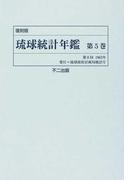 琉球統計年鑑 復刻版 第5巻 第8回1963年