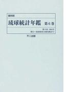 琉球統計年鑑 復刻版 第6巻 第9回1964年