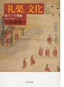 「礼楽」文化 東アジアの教養