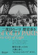 二度目のパリ歴史歩き