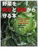 野菜を病気と害虫から守る本 有機栽培にも対応する人や環境にやさしい病害虫対策の決定版 野菜68種類の病害虫図鑑 (生活実用シリーズ)
