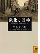欧化と国粋 明治新世代と日本のかたち (講談社学術文庫)(講談社学術文庫)