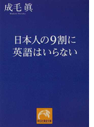 日本人の9割に英語はいらない