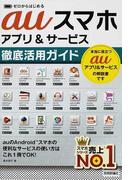 auスマホアプリ&サービス徹底活用ガイド (ゼロからはじめる)