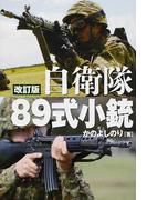 自衛隊89式小銃 日本が誇る傑作小銃のすべて 改訂版